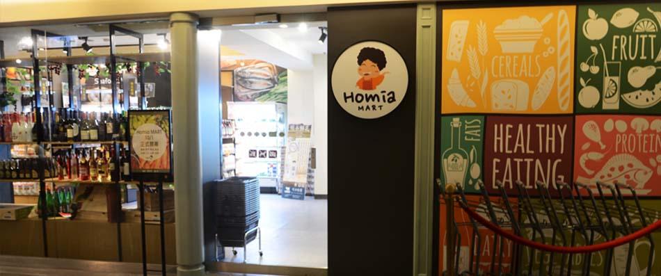 高雄福華名品 Homia 超市(僅售部份產品)
