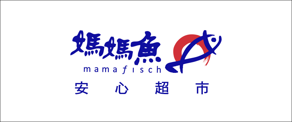 媽媽魚-建中店(僅售部份產品)
